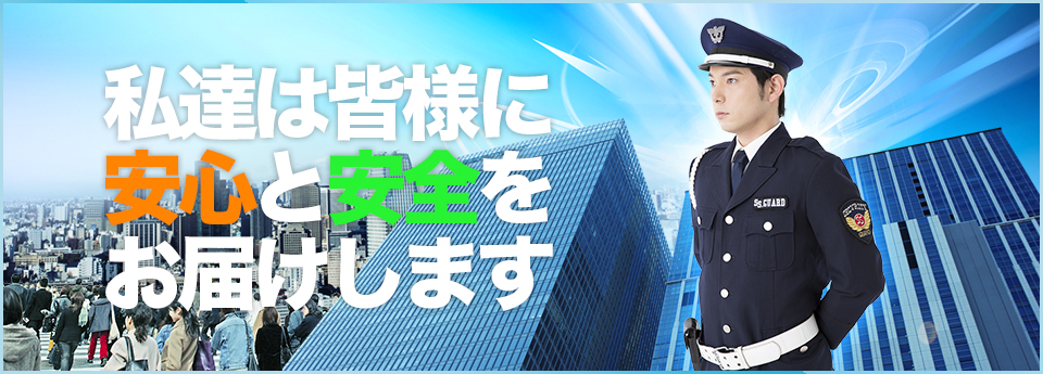 茨城県取手市の警備・交通誘導・イベント警備のことならなら株式会社PPOへ